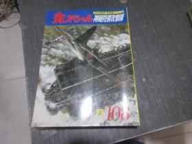 丸スペシャル1986年2 3 4 5 7 8 9    7本和售   库2