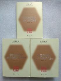 中国思想史,全三册。中国文库布面精装