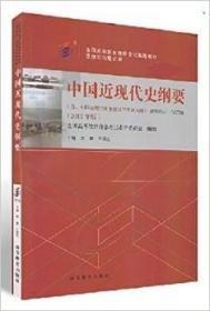 正版 03708中国近现代史纲要 李捷王顺生9787040423273