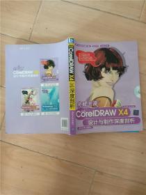 突破平面 中文版CorelDRAW X4设计与制作深度剖析 全彩印刷 (内有笔迹)