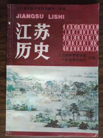 江苏省初级中学历史教材(试用)江苏历史(无涂划,品相好)