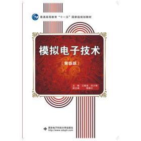 正版模拟电子技术第四版江晓安付少锋9787560637037