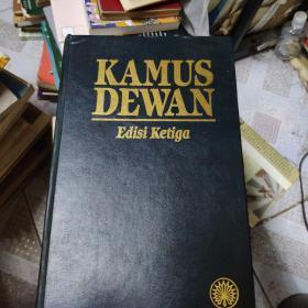 Kamus Dewan  马来西亚词典