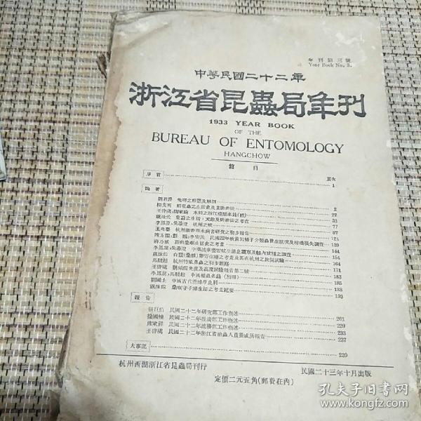 娴�姹�������灞�骞村��锛�1933骞达�骞村��绗�涓���