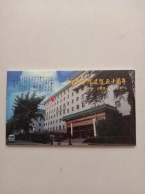 中国科学院建院50周年珍藏集一套12枚邮资明信片