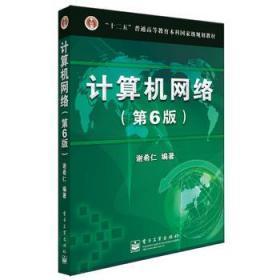 正版 计算机网络 第六版 第6版 谢希仁 电子工业出版社 谢希