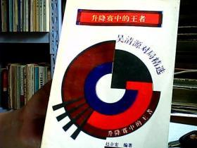 吴清源对局精选
