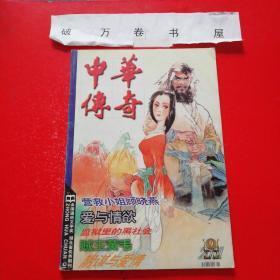 中华传奇(2001年9月号 总115期)