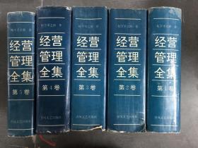 松下幸之助经营管理全集(第1.2.3.4.5卷)第1-5卷全