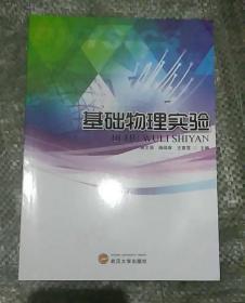 基础物理实验 2017修订版 唐文强 武汉大学 9787307123960