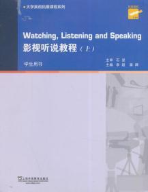 影视听说教程 上 册 学生用书 石坚 李超 上海外语教育出版社