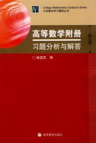 高等数学附册习题分析解答 第2版 姚孟臣 高等教育出版社