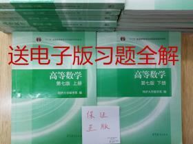 正版 高等数学同济大学第七7版上下册 考研9787040396638