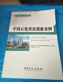 中国石化科技创新案例