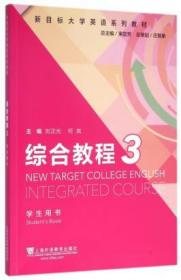 正版综合教程3 学生用书 新目标大学英语 刘正光 上海外教