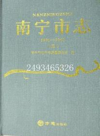 南宁市志1991-2005(五)
