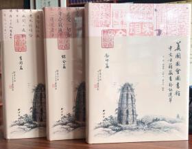 【正版全新】美国国会图书馆中文古籍藏书钤记选萃(全3册)