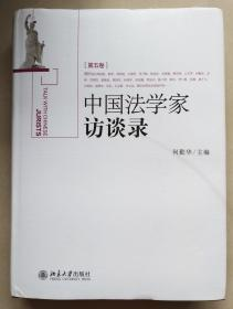 中国法学家访谈录 第五卷