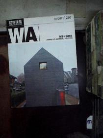 世界建筑 2011 4