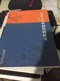 传统中国画颜料的研究