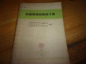 特种传染病临床手册