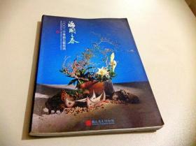 I100781 海国之春  2002中华插花艺术展
