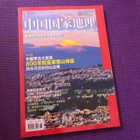 中国国家地理2019