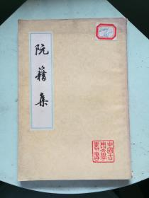 阮籍集 1978年一版一印