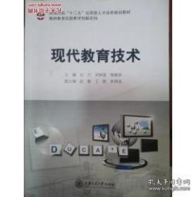 特价图书现代教育技术9787313131614
