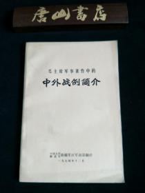 《毛主席军事著作中的中外战例简介》私藏,品佳。