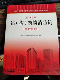 建(物)筑物消防员:高级技能(2018版)