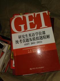 研究生英语学位课统考真题及模拟题精解