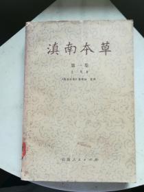 滇南本草 第一卷