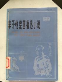 丰子恺绘画鲁迅小说(全一册) 1982年4月一版一印