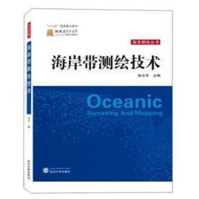 海岸带测绘技术 张志华 武汉大学出版社