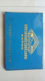 纪念毛主席《在延安文艺座谈会上的讲话》发表三十周年