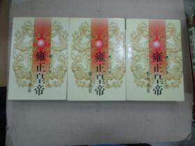 雍正皇帝 全三册