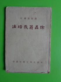 民国 第四版增订《除虫菊栽培法》