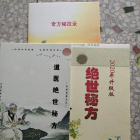 道医秘方绝世秘方奇方秘技录资料书共三本