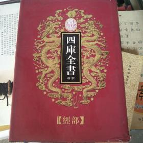 乾隆御览四库全书荟要(20)