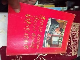 毛泽东手书选集(封面5林题词 书内带毛主席像)16开  87品