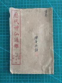 稀见书籍:《历代神仙通鉴》上海江东书局石印,存卷首,内有历代神仙像30幅