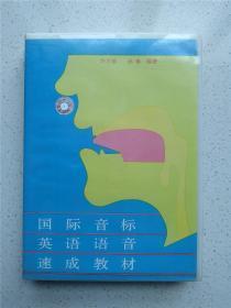国际音标 英语语言 速成教材(书+磁带)