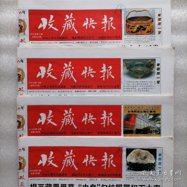 """收藏快报(总第345、346、347、349期):精选""""溥仪盗故宫国宝去向""""主题"""