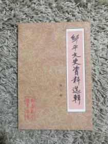 b5-2邹平文史资料选辑(第十辑)