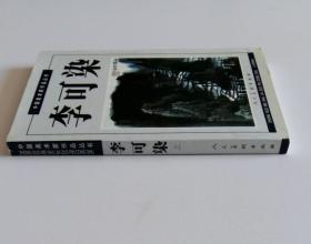 中国美术家作品丛书 李可染(上)