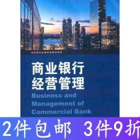 商业银行经营管理 王向荣 9787543225220 格致出版社