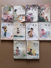 五年制小学课本 语文(十册全)