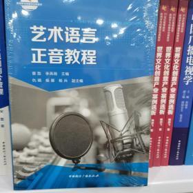 艺术语言正音教程(附CD光盘)曾致 李燕湘