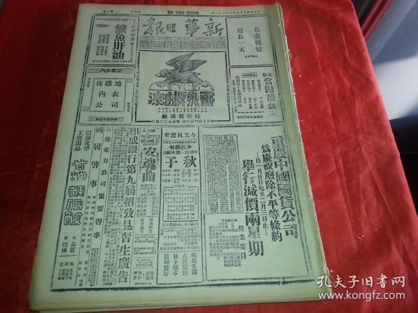 民国32年1月22日《新华日报》蛮南栋战事仍烈犯大别山敌回窜恢复原态势;